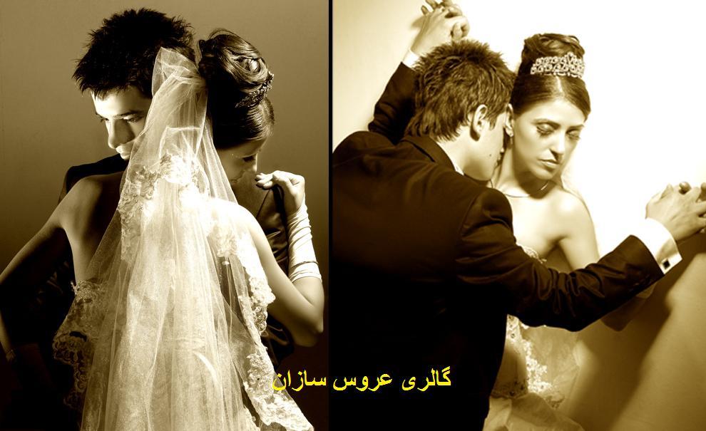 ژست عروس و داماد در عکس